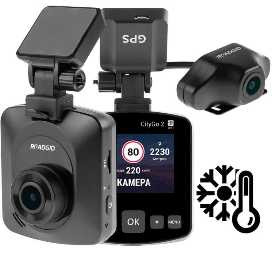 Roadgid CityGo 2 WiFi, 2 камеры, GPS