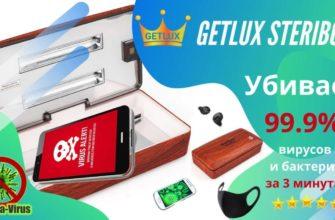 GETLUX SteriBox